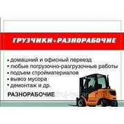 Услуги подсобных рабочих в Казани