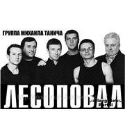 группа ЛЕСОПОВАЛ Михаила ТАНИЧА фото