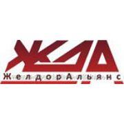 """ООО """"ЖелдорАльянс"""" фото"""