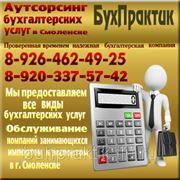 Бухгалтерские услуги в Смоленске фото