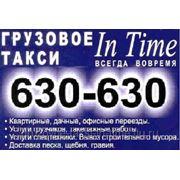 Грузовое такси In Time, услуги грузчиков фото