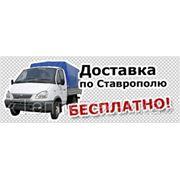 Доставка товаров по Ставрополю-бесплатно, по краю-от 250рублей фото