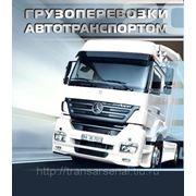 Эконом переезды по России. Оплата в одну сторону. фото