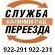 Квартирные и офисные переезды в Калининграде фото