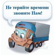 Грузоперевозки Минск фото