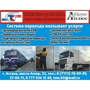 Доставка ЖД транспортом Москва-Астана фото