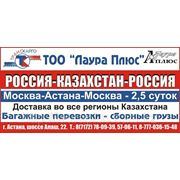 Перевозка грузов багажными вагонами Москва-Астана-Алматы фото