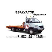 Эвакуатор Березники фото