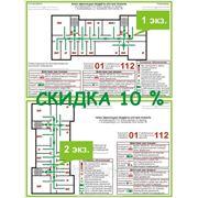 План эвакуации фотолюминесцентный (АКЦИЯ 10% СКИДКА) фото