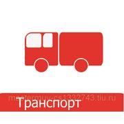 Транспортные услуги Тольятти