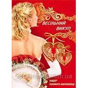 Выкуп Невесты (набор свадебный) фото