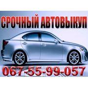 Срочный Выкуп Аварийных Автомобилей Одесса фото