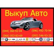 Автовыкуп Выкуп целых, битых, кредитных и аварийных автомобилей. фото