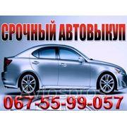 Срочный Выкуп Автомобилей 067-55-99-057 фото