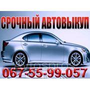 Срочный Выкуп Авто Одесса фото