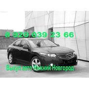 Покупка авто в Нижнем Новгороде фото