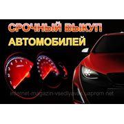 Выкуп авто в Запорожье (097)548-25-45 фото