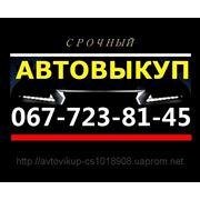 Выкуп Авто Срочно. фото