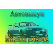 Покупка Автомобилей фото