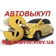 Автовыкуп, Киев. Срочный выкуп авто в Украине