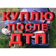 Выкуп Авто После ДТП Одесса фото