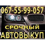 Автовыкуп Одесса 067-55-99-057 фото