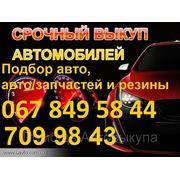 Срочный выкуп авто 067 849 58 44 фото