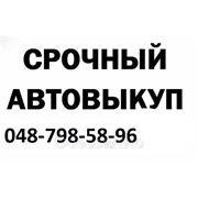 Срочный выкуп вашего авто. Одесса. фото