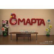 8 Марта фото