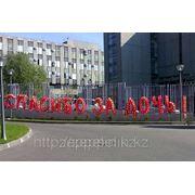 Буквы, цифры, надписи из воздушных шаров, в Алматы. фото