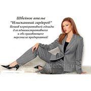 Пошив одежды для административного и обслуживающего персонала предприятий фото