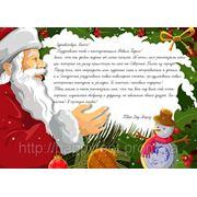 Макет Письма от Деда Мороза детям №9 фото
