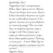 Текст Письма от Деда Мороза для мальчика (на русском языке) №6 фото