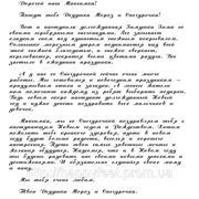 Текст Письма от Деда Мороза для мальчика (на русском языке) №3 фото