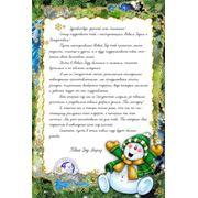 Макет Письма от Деда Мороза детям №7 фото
