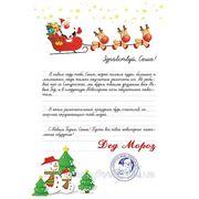 Макет Письма от Деда Мороза детям №6 фото