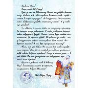 Макет Письма от Деда Мороза детям №2 фото
