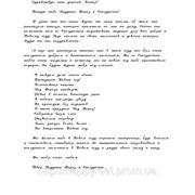 Текст Письма от Деда Мороза для мальчика (на русском языке) №2 фото