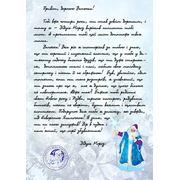 Макет Письма от Деда Мороза детям №3 фото