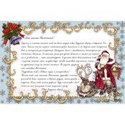 Макет Письма от Деда Мороза детям №8 фото