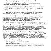 Текст Письма от Деда Мороза для мальчика (на русском языке) №1 фото