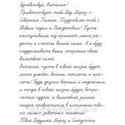 Текст Письма от Деда Мороза для мальчика (на русском языке) №4 фото