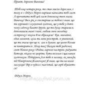 Текст Письма от Деда Мороза для мальчика (на украинском языке) №1-У фото