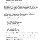 Текст Письма от Деда Мороза для девочек (на русском языке) №2 фото