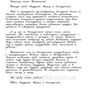 Текст Письма от Деда Мороза для девочки (на русском языке) №3 фото