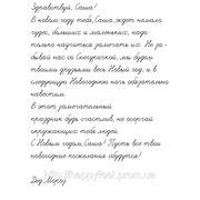 Текст Письма от Деда Мороза для мальчика (на русском языке) №5 фото