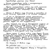 Текст Письма от Деда Мороза для девочки (на русском языке) №1 фото