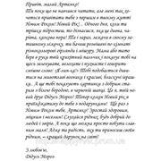 Текст Письма от Деда Мороза для мальчика (на украинском языке) №3-У фото