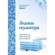 Продажа льда природного. Цены на природный строительный лед.... фото