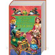 Большая книга волшебных сказок фото